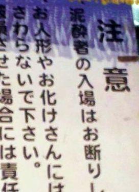 大寅興業のお化け屋敷_a0163788_21103738.jpg