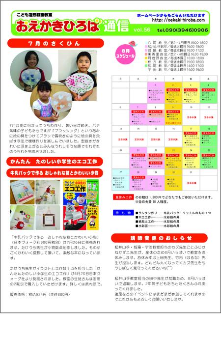 8月のスケジュール&通信_f0215199_1232115.jpg