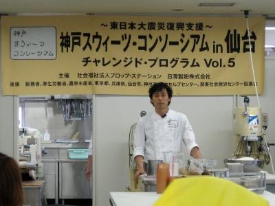 神戸スイーツ・コンソーシアム in 仙台Vol.5  第2回目_a0162301_10172111.jpg