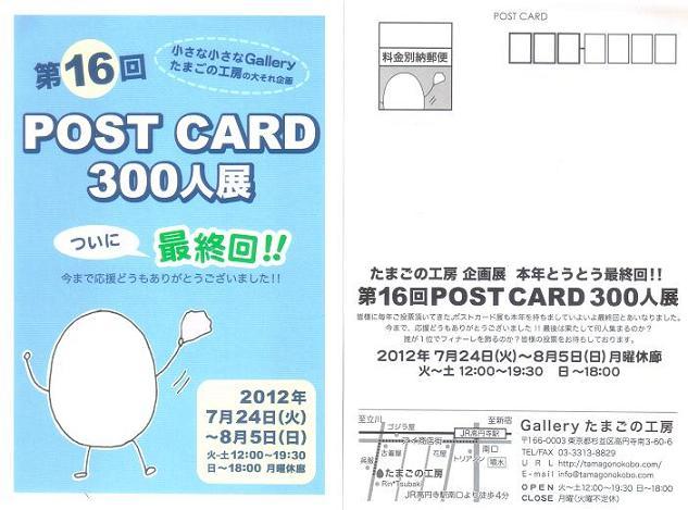 第16回 POST CARD 300人展 開催!_e0134502_810554.jpg