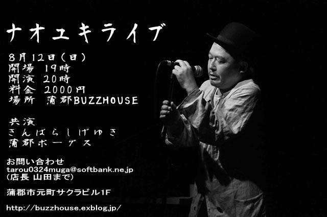8月12日 ナオユキライブ_b0123708_1094767.jpg