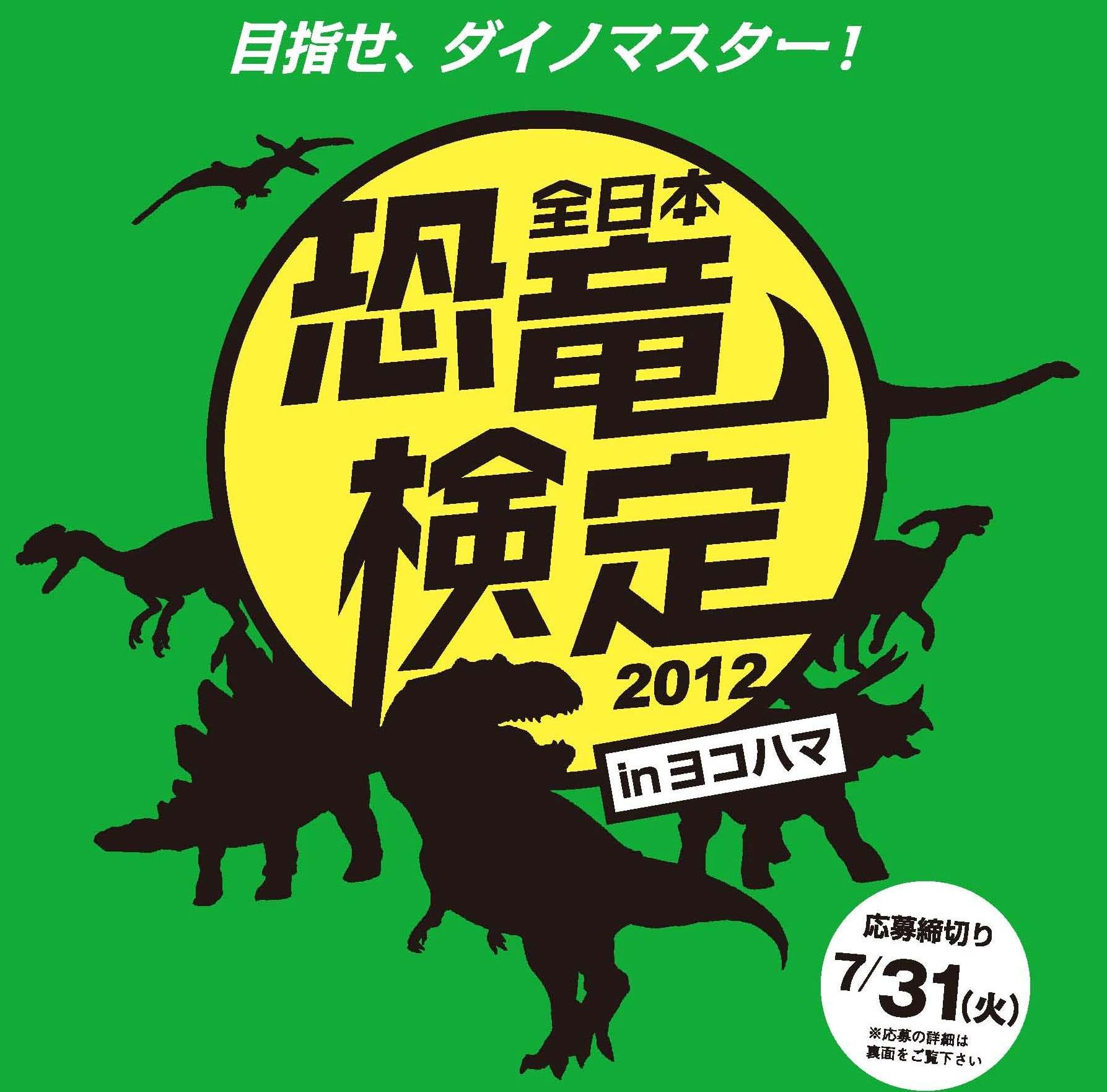【恐竜王国ふくい】全日本恐竜検定2012 in ヨコハマ 〆切迫る!_f0229508_11375064.jpg