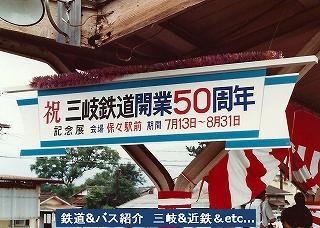 VOL,2028 『祝・開業81周年 三岐懐かしの画像 7』_e0040714_18232219.jpg