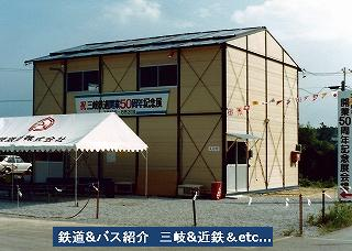VOL,2028 『祝・開業81周年 三岐懐かしの画像 7』_e0040714_18262576.jpg