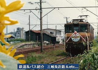 VOL,2028 『祝・開業81周年 三岐懐かしの画像 7』_e0040714_1833113.jpg