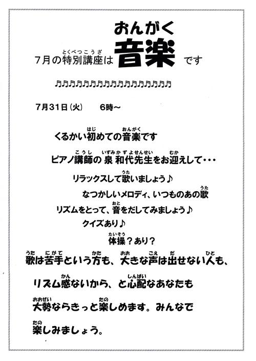 07/24学習会_f0202120_2235299.jpg