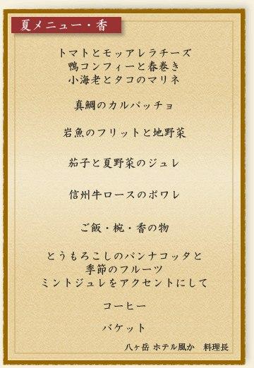長野の旅①_f0100825_201518.jpg