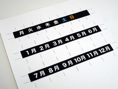 手動式日めくりカレンダーを改造・改良_d0130640_15374664.jpg