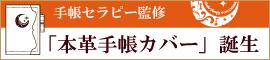【事務局より】コラボ革カバーの色が決定!発表は9月10日!_f0164842_15221312.jpg