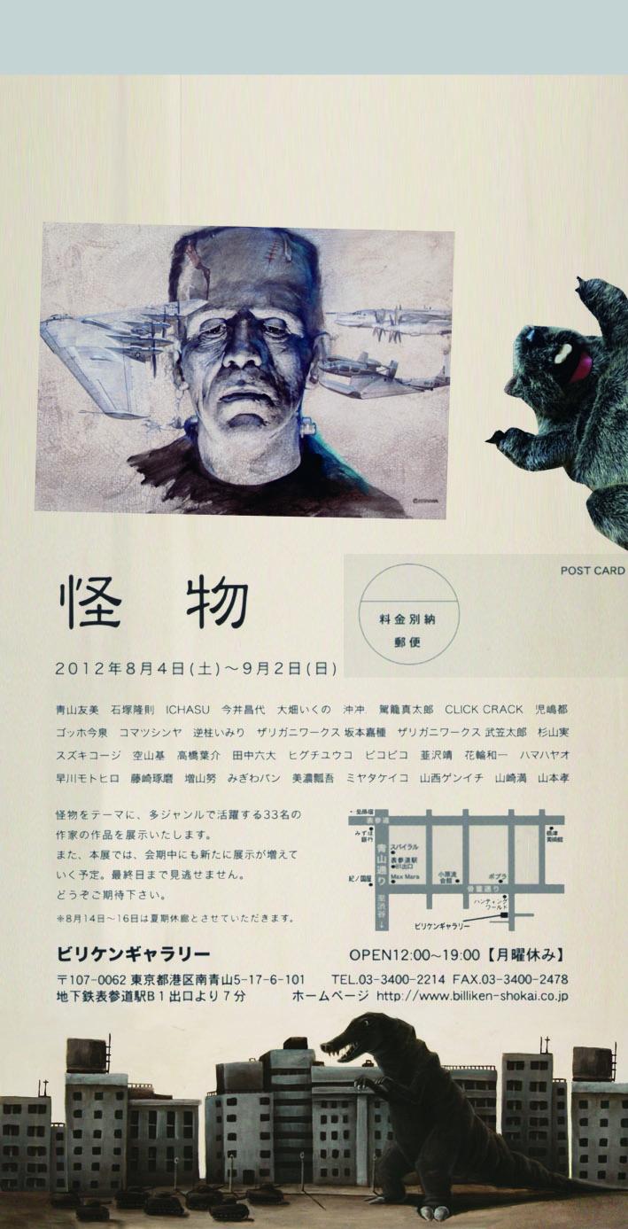 ビリケンギャラリーさんの企画展「怪物」に参加します。_a0136846_1891693.jpg