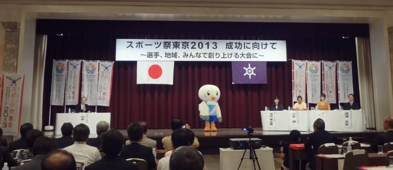 スポーツ祭東京2013実行委員会第6回総会_f0059673_0105580.jpg