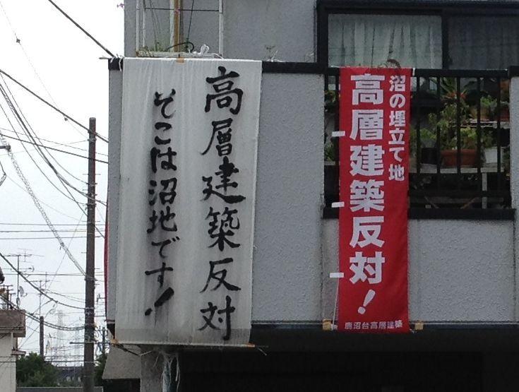 オンワードオークス→ノジマライズ→プらウドシティ_a0163788_2159938.jpg