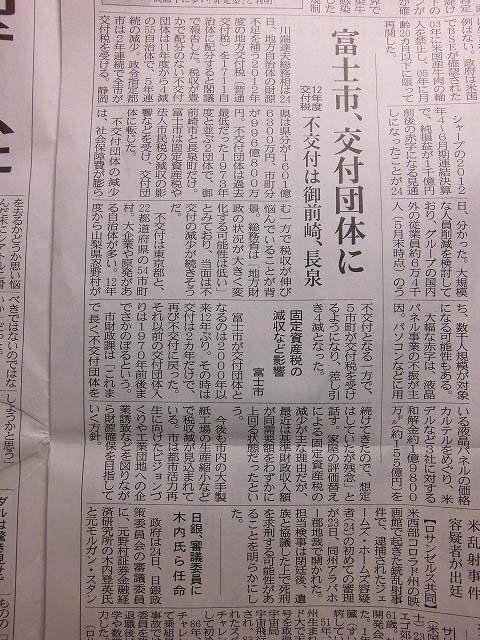 ラジオf「ブライアン」出演と富士市が地方交付税交付団体に_f0141310_7174327.jpg