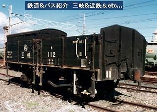 VOL,2029 『祝・開業81周年 三岐懐かしの画像 8』_e0040714_2203769.jpg