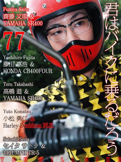 君はバイクに乗るだろう VOL.77_f0203027_19595428.jpg
