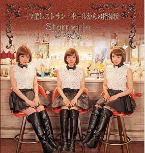 Starmarie新作インタヴュー!_e0025035_15405075.jpg