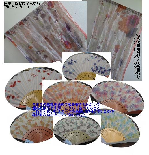 スカーフの巻き方&扇子と絵封筒_a0084343_1124356.jpg