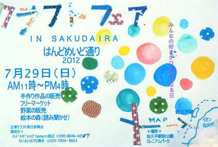 クラフトフェア IN SAKUDAIRA_e0254750_18165155.jpg