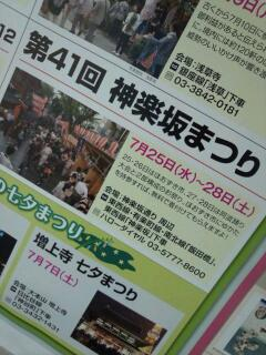 7月28日神楽坂まつりで踊ります☆_f0008555_18561495.jpg