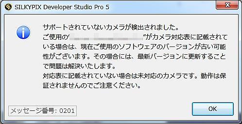 RAWファイルが取り込めません_d0221306_17484277.jpg
