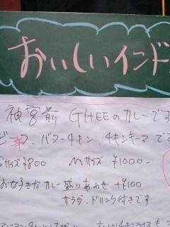 幻の名店「GHEE」の赤出川さんは、東銀座にいます。_c0033210_1213406.jpg