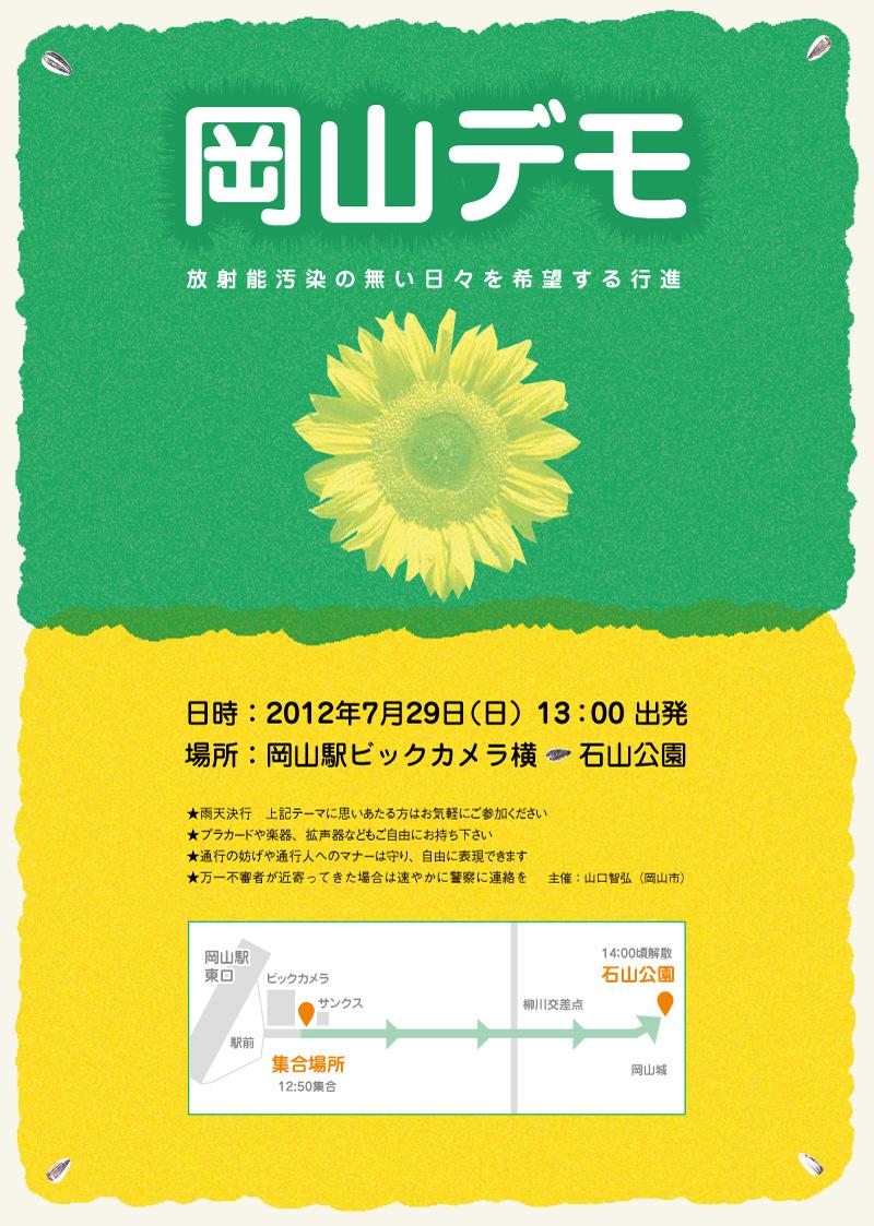 7月29日(日)13:00から岡山デモが行われます_d0155415_2315758.jpg