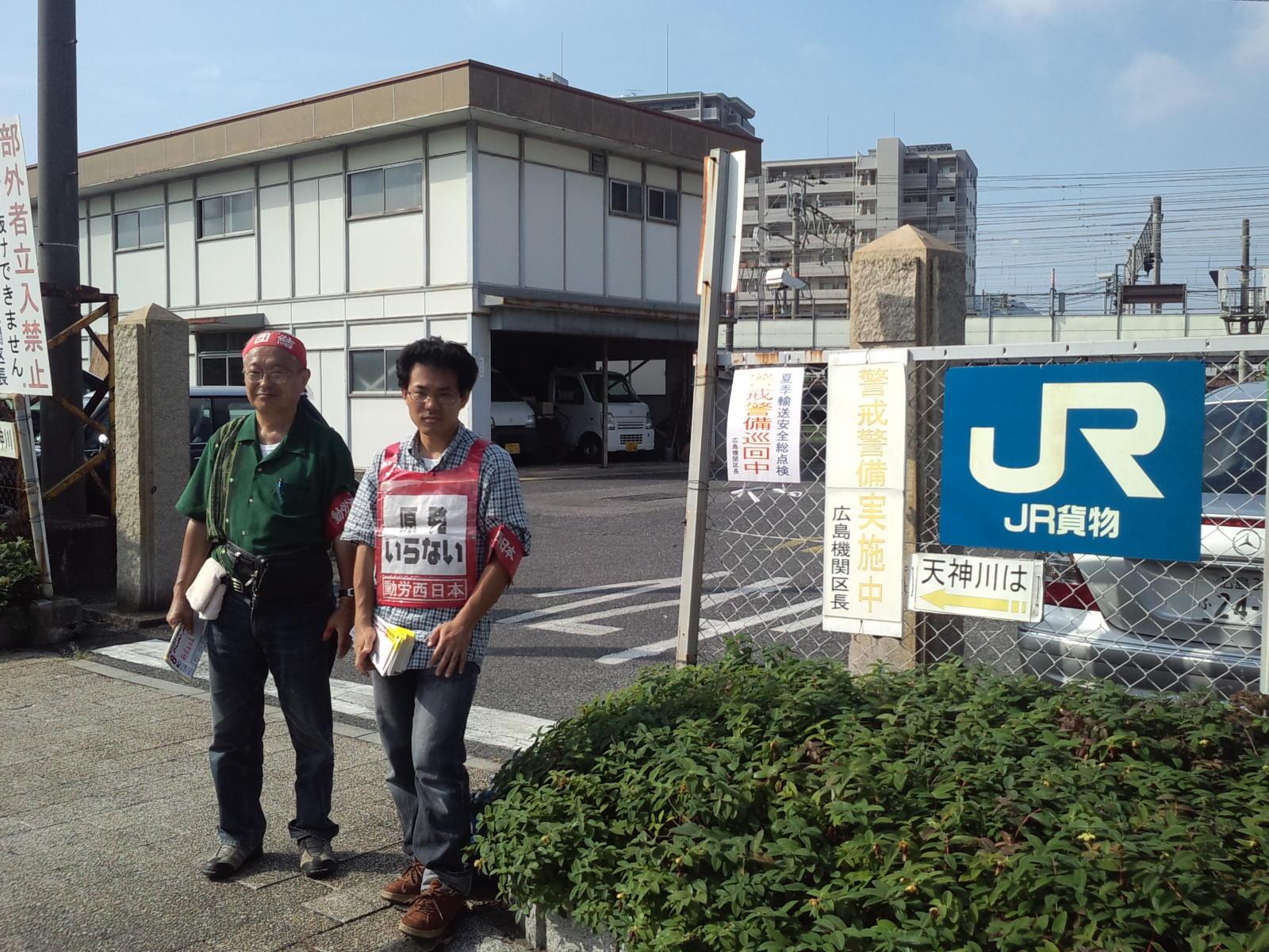広島機関区前で朝ビラ_d0155415_8444437.jpg