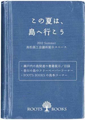 【イベントのご案内】瀬戸内の島の本が並びます!_d0161317_9591872.jpg