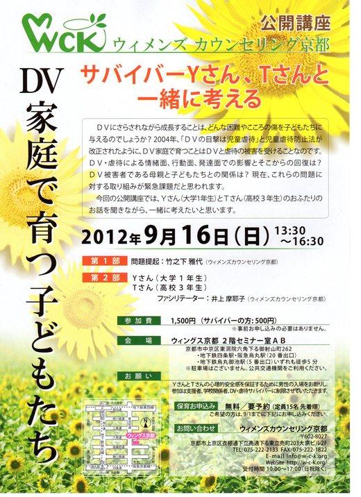 9月16日公開講座のご案内_f0068517_20495049.jpg
