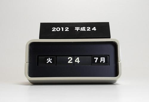 手動式日めくりカレンダーを改造・改良_d0130640_6514379.jpg