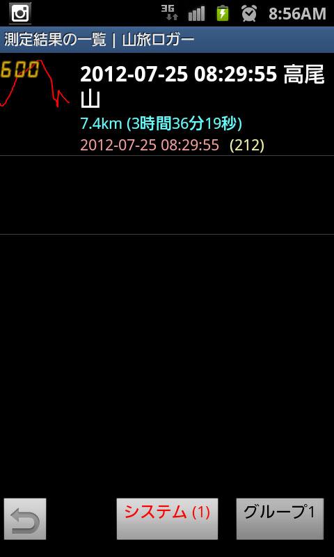 高尾山_e0070448_952078.jpg