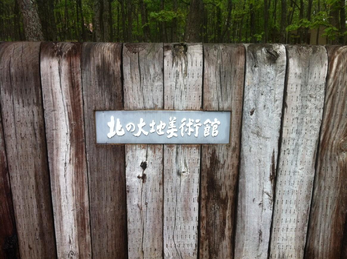 2012-07-26 帯広写真集_e0021965_16454599.jpg