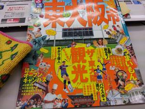 るるぶ東大阪 発見!_e0251265_20133561.jpg