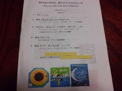夏の小さなおはなし会_a0025572_21262386.jpg
