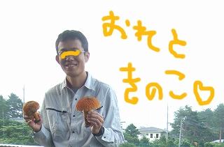 俺ときのこ_a0085381_22203084.jpg
