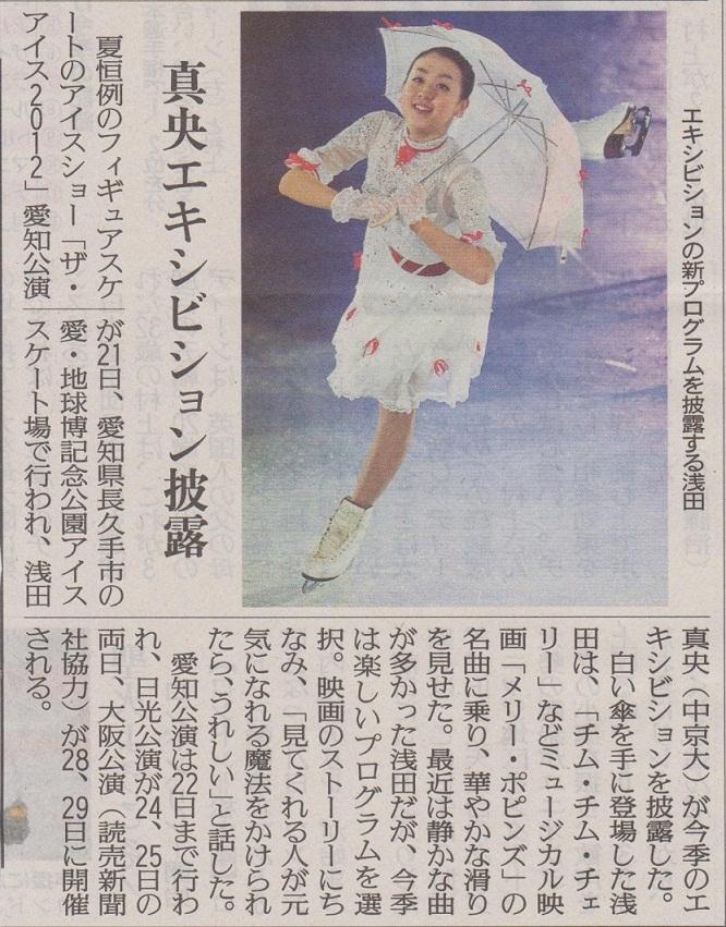 The ICE 2012!!(その2)_b0038294_1172927.jpg
