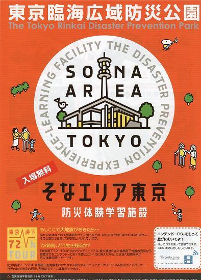 東京臨海広域防災公園_c0092197_002441.jpg