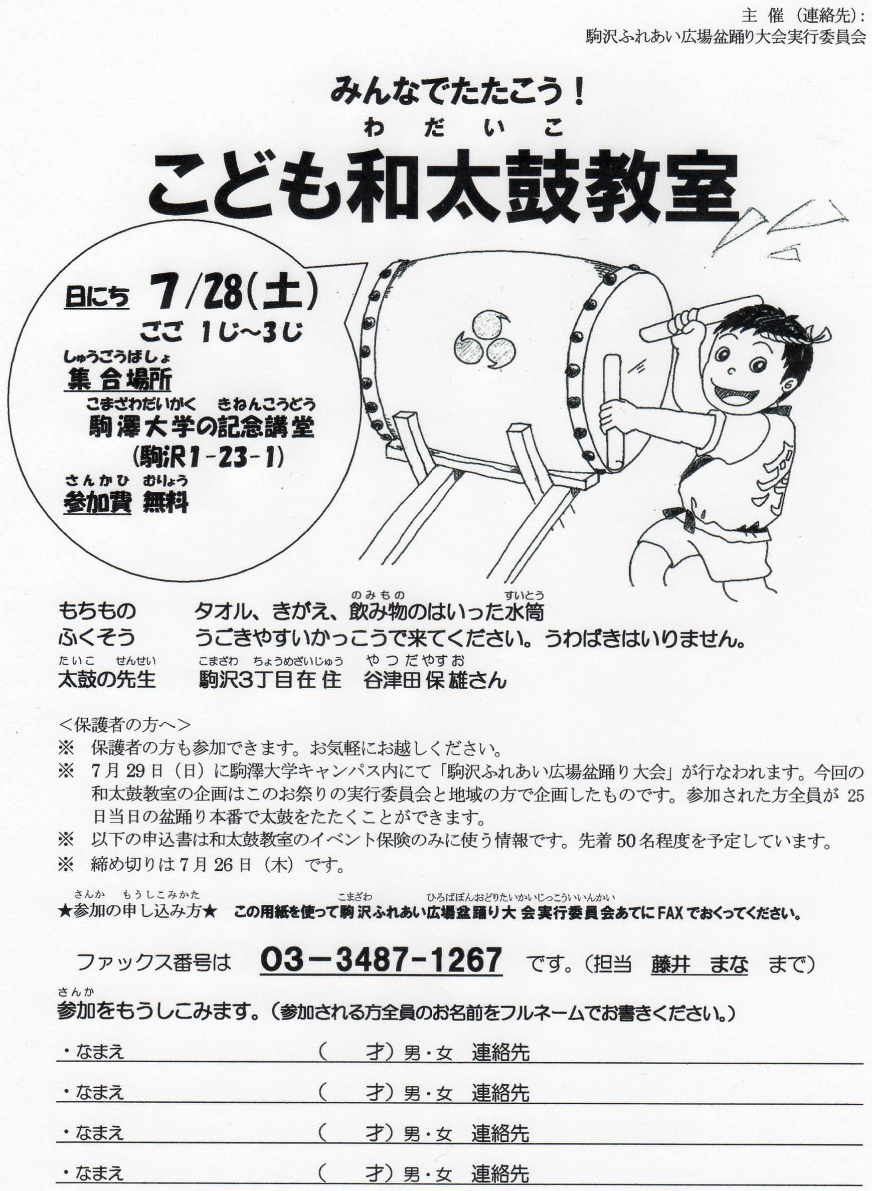 28日の太鼓教室について_c0092197_15522154.jpg