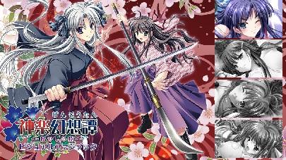 神楽幻想譚ビジュアルファンブック【書籍】 スペシャルCD-ROM付き 画面の右側に4つほど、何か