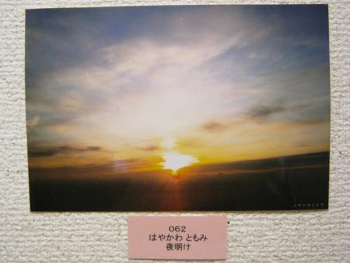 第16回 POST CARD 300人展 開催中 その4_e0134502_15323544.jpg