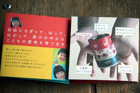 masking tape_c0118809_0464158.jpg