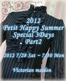「2012 Petit Happy Summer Special 3Days Part2」を開催致します!_f0114717_21351566.jpg