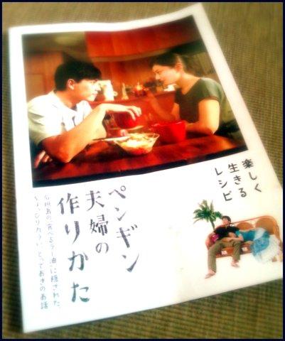 映画☆ペンギン夫婦の作り方_b0241353_7523266.jpg