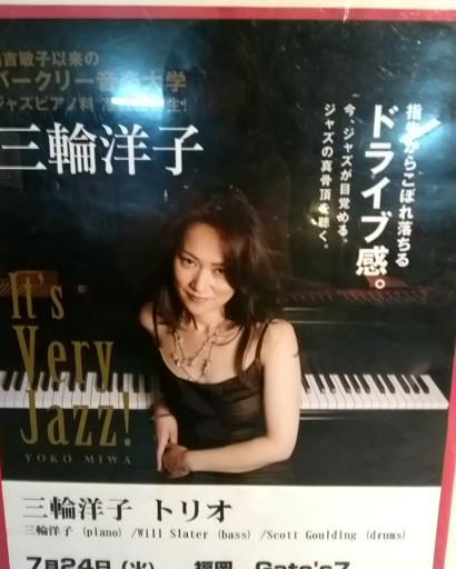 三輪洋子さんのジャズトリオライブ_c0116778_10122547.jpg