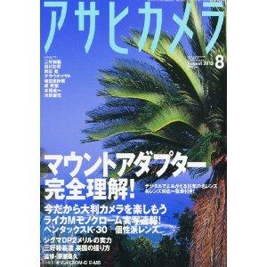 アサヒカメラ 2012年 08月号は、奄美!_e0028387_1045368.jpg