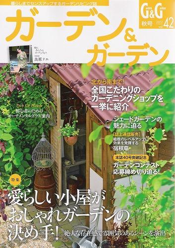 ガーデン&ガーデン 9月号_c0124100_10192160.jpg