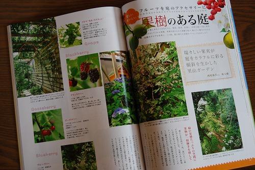 ガーデン&ガーデン 9月号_c0124100_1020954.jpg