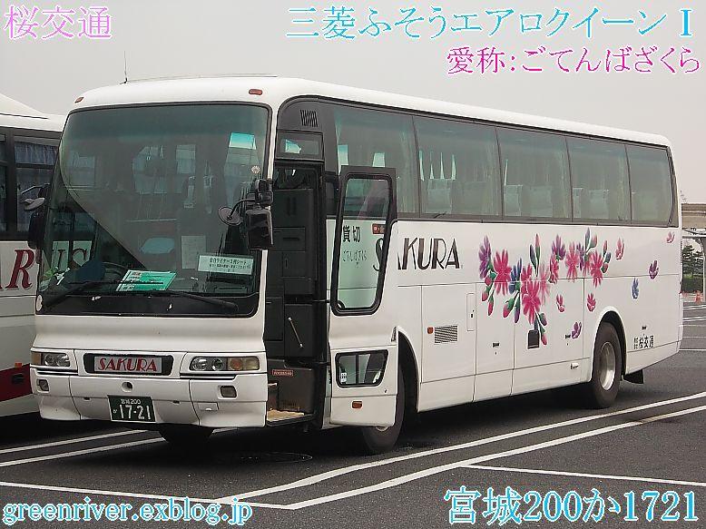 桜交通 1721_e0004218_2045075.jpg