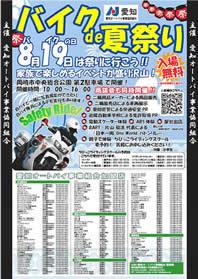 ☆バイクde夏祭り☆_a0169121_12392354.jpg