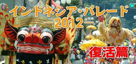 インドネシアから衣装180着 気仙沼へ@インドネシアパレード@気仙沼みなとまつり2012_a0054926_16583925.jpg
